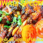 DIWALI SPECIAL// Inji Puli Chicken Recipe in Tamil//Ginger Tamarind Chicken//Inji Puli Chicken