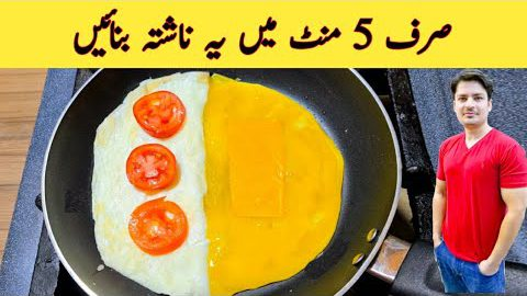 5 Minutes Recipe By ijaz Ansari | Easy Breakfast Recipe | Egg Breakfast Recipe |