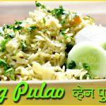 व्हेज पुलाव | Vegetable Pulao | Quick & Easy To Make Main Course Recipe | Veg Pulao | Aratis Kitchen