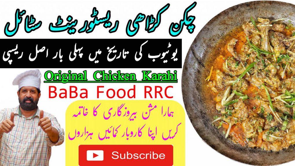 Chicken Karahi Restaurant Style   Chicken Karachi Food Street Style   original recipe BaBa Food
