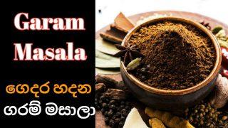 Garam Masala Recipe..Indian Main Spice Mix..පුංචි කුස්සියේ ඉන්දියානු රසකාරිය ගරම් මසාලා..
