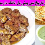Ab Dawat main Banain Khushbo Aur Zaiqe main Lajawab Magic Chicken | The Best Recipe Idea For Dinner