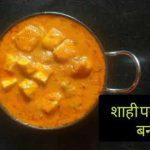 शादियों में बनाए जाने वाले शाही पनीर, ढाबा स्टाइल पनीर मसाला, paneer ki sabji, paneer masala