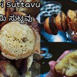 Kaayi Suttavu | a traditional sweet recipe with just 3 main ingredients | ಕಾಯಿ ಸುಟ್ಟವು