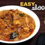 എളുപ്പത്തിൽ ഒരു ചിക്കൻ കറി   Simple & Easy Chicken Curry Recipe – Kerala Style   Malayalam Recipe