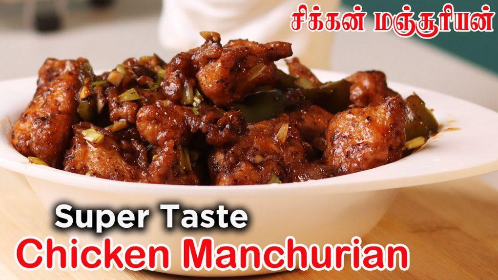 Chicken Manchurian Recipe in Tamil   சிக்கன் மஞ்சூரியன்   Jabbar Bhai