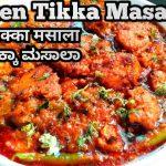 Chicken Tikka Masala Recipe | चिकन टिक्का मसाला | ಚಿಕನ್ ಟಿಕ್ಕಾ ಮಸಾಲಾ  |   VJ's Kitchen