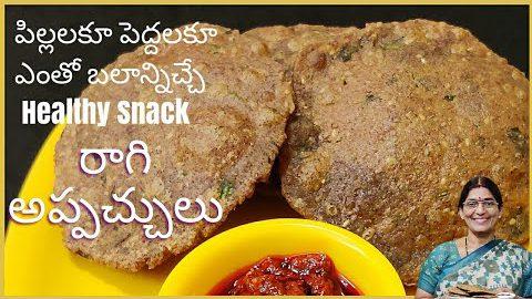 Healthy evening snack recipe – రాగి అప్పచ్చులు|Ragi crackers|నిప్పట్లు| Ragi pindi Recipes in telugu