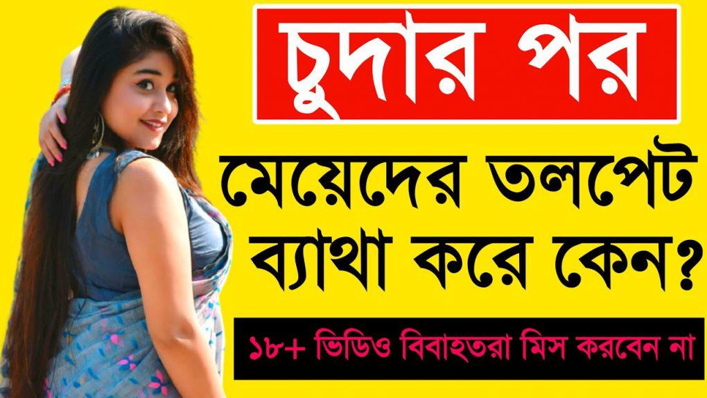 Kaj Korar Por Pet Betha Kore Kno || Bangla Healthy Food Recipe