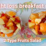 Fruits Salad Recipe in Tamil/How to make Weight loss breakfast recipe in Tamil/2 type fruits Salad