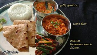 Veg lunch menu/veg dinner menu/indian lunch recipes /vegetarian food recipes/veg combo.