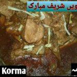 #chickenqorma Garveeh Shareef main bnaya Chicken Danydar Qorma Recipe by cooking with fatima sana