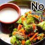 Boiled Vegetable Salad – Healthy Weight Loss Salad Recipe For Lunch – Dinner | Skinny Recipes