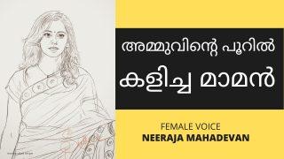 neeraja|അമ്മുവിന്റെ പൂറിൽ കളിച്ച മാമൻ|lemon salad recipe|meeras tips