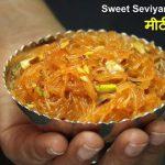 मीठी सेवइयां – Meethi Semiya Recipe | Meethi Seviyan | Vermicelli Sweets & Dessert Recipes By Shilpi