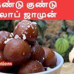குலாப் ஜாமுன் | Soft Gulab Jamun | Dessert Recipes | Indian Sweets | CDK#134 | Chef Deena's Kitchen