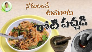 Tomato Roti Pachadi | Tasty And Healthy Recipes | Manthena Satyanarayana Raju Videos