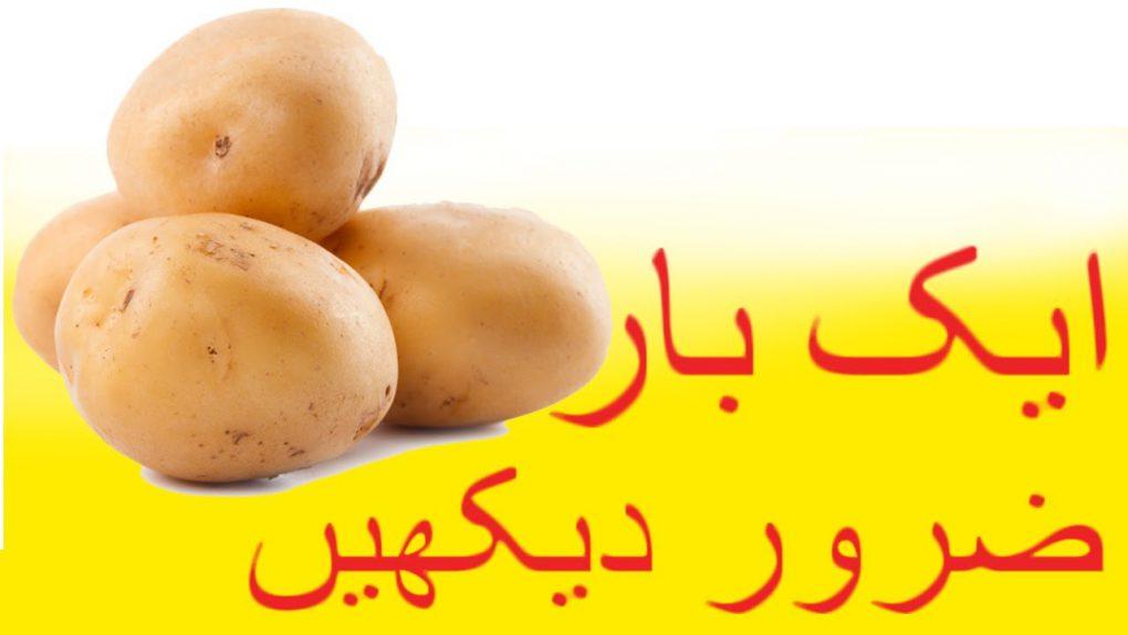 Alo ki recipe sirf 5 minutes main ready | zror dekhain|how to earn money | sad status | love status