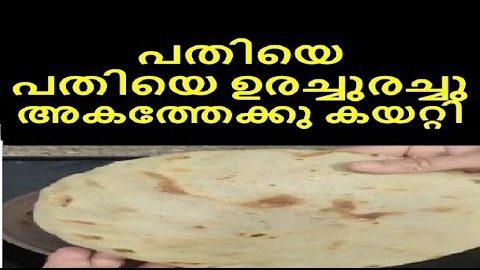 Tasty & Healthy |  പതിയെ ഉരച്ചുരച്ചു അകത്തേക്കു  | bajra roti recipe