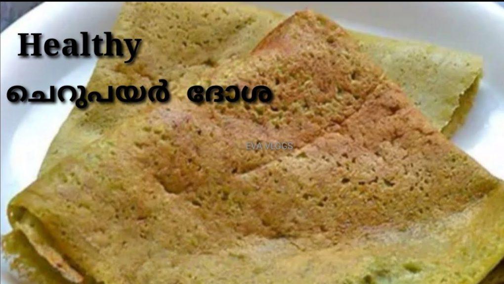 Healthy  Cherupayar Dosa | Green Gram Dosa | Breakfast Recipes in malayalam