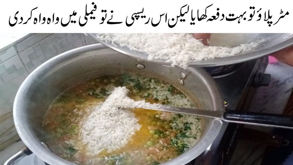 MATAR PULAO RECIPE QUICK AND EASY RECIPE IN URDU  this SUPER RECIPE MAKE YOUR FAMILY HAPPY
