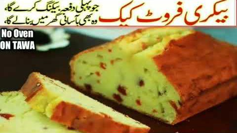 cake recipe bakery wale cake recipe  without oven very easy e quick recipe st Punjab