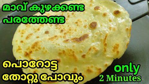 മാവ് കുഴക്കാതെ പരത്താതെ പൊറോട്ട രുചിയിൽ  ഒരു ബ്രേക്ഫാസ്റ്റ് //Easy Breakfast //Kerala parotta Recipe