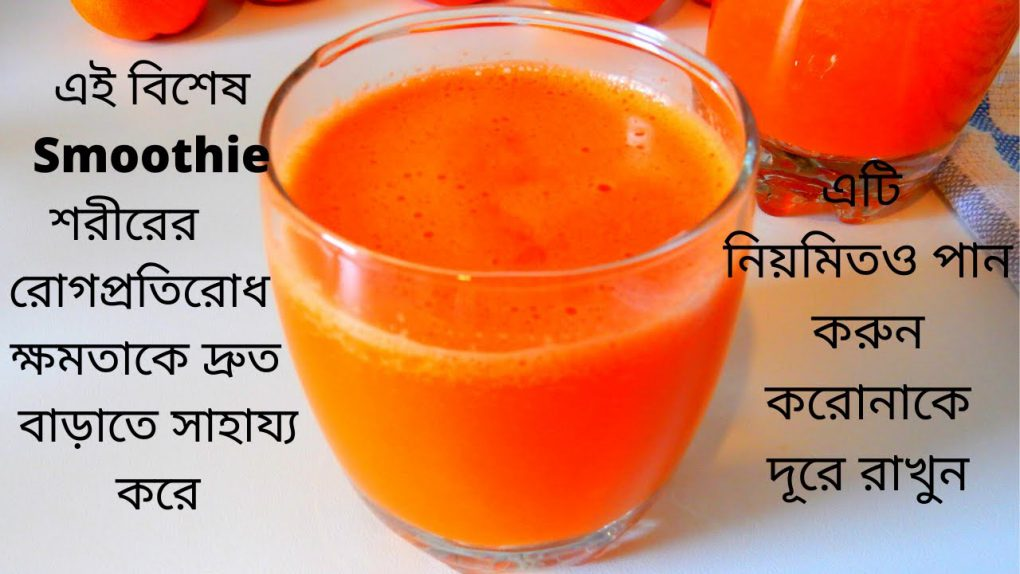 Carrot & Orange Smoothie Recipe। Quick & Healthy Carrot Smoothie। Healthy Smoothie Recipes