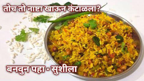 नाष्ट्याचा एक वेगळा प्रकार – सुशीला / कर्नाटकी सुशीला। Sushila Healthy Breakfast Recipe