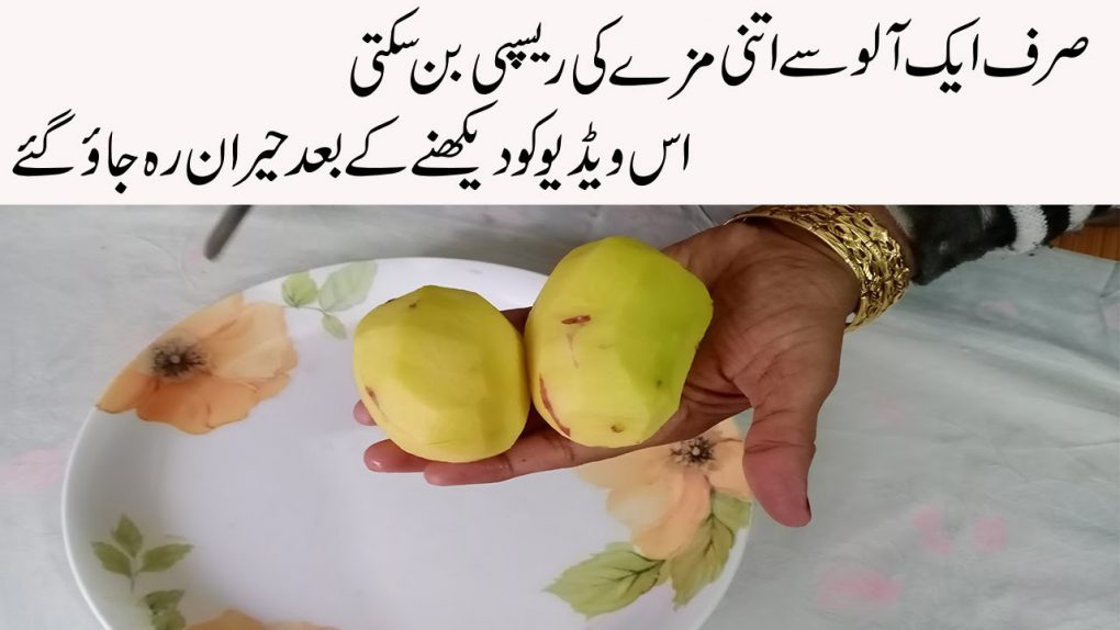 ONE POTATO RECIPE QUICK AND EASY RECIPE IN URDU