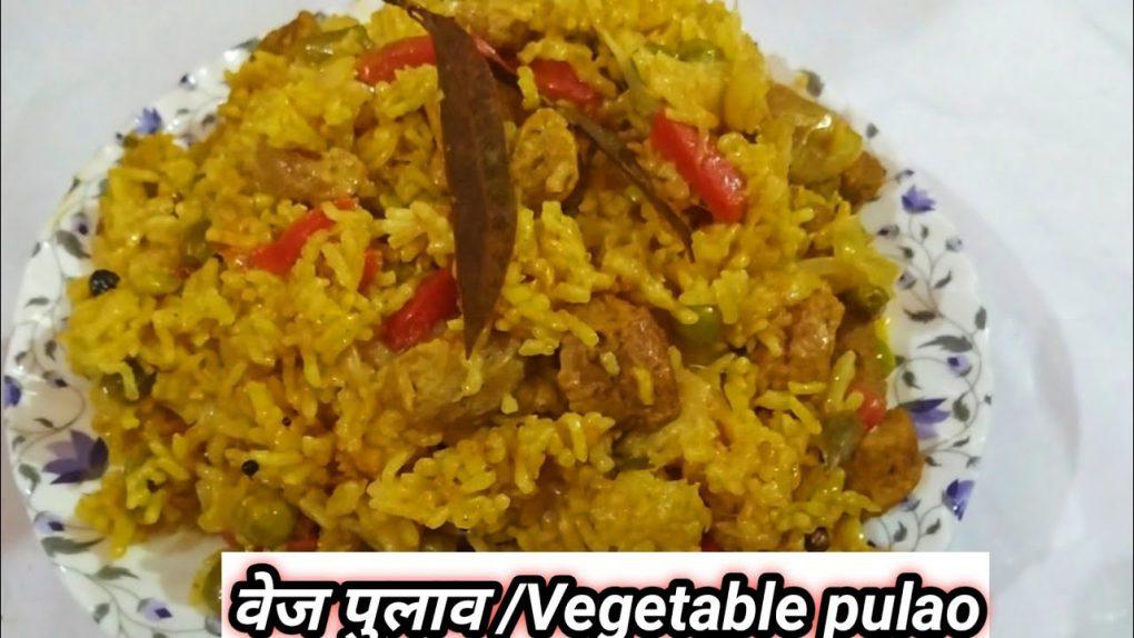 Vegetable Pulao Recipe |वेज पुलाव |Simple Veg pulav Recipe व्हेज पुलाव |Vegetable pulao