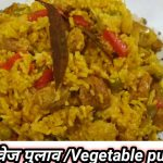 Vegetable Pulao Recipe  वेज पुलाव  Simple Veg pulav Recipe व्हेज पुलाव  Vegetable pulao
