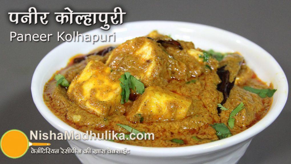 Paneer Kolhapuri Recipe – How to make Paneer Kolhapuri?