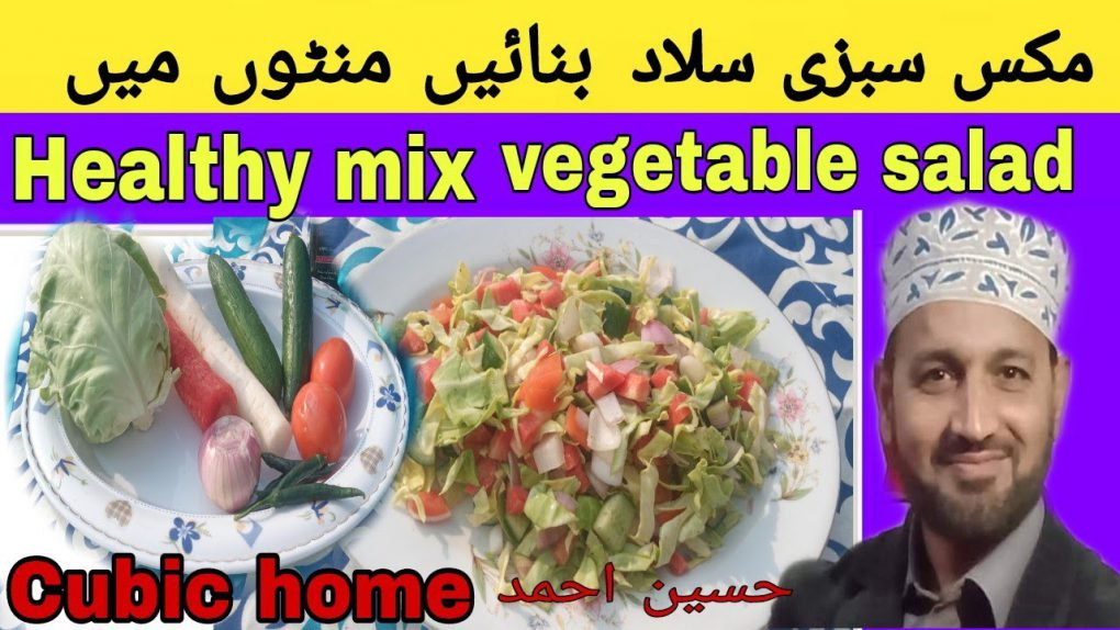 Mix Vegetable salad recipe By Cubic Home|home made vegetable salad