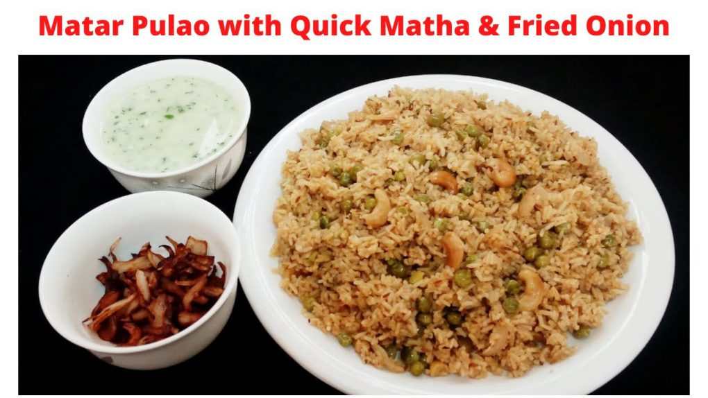 Matar pulao with Matha recipe !  GREEN PEAS PULAO ! ताज़ा मटर का पुलाव !