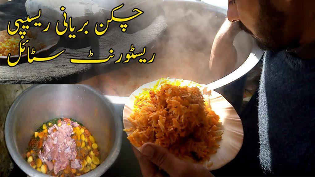National Chicken Biryani Recipe Restaurant Style || Commercial Degi Biryani