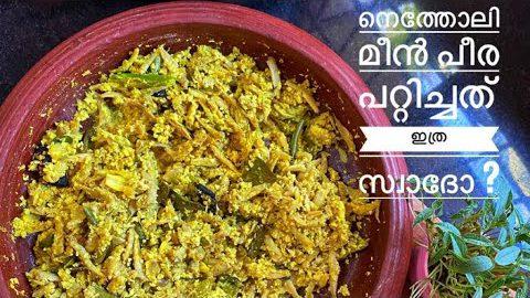 മീൻ പീര പറ്റിച്ചത് ||Netholi peera Pattichathu Kerala style ||Keto diet recipe|