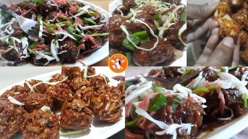 कोबीचे मंच्युरिअन | Cabbage Manchurian Recipe | Veg Manchurian Crispy Chinese starter | in marathi