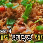Veg Schezwan Fried Rice Recipe in Hindi | शेजवान फ्राइड राइस | Chinese Fried Rice Fried Rice Recipe