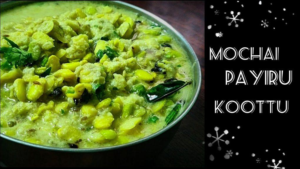 Mochai payiru koottu| Mochai(avarakai paruppu)| simple vegetarian lunch recipe