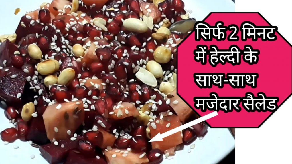 Easy & Healthy Salad Recipe For Weigh Loss | Fruit Salad Recipe in Hindi | Diet Recipe
