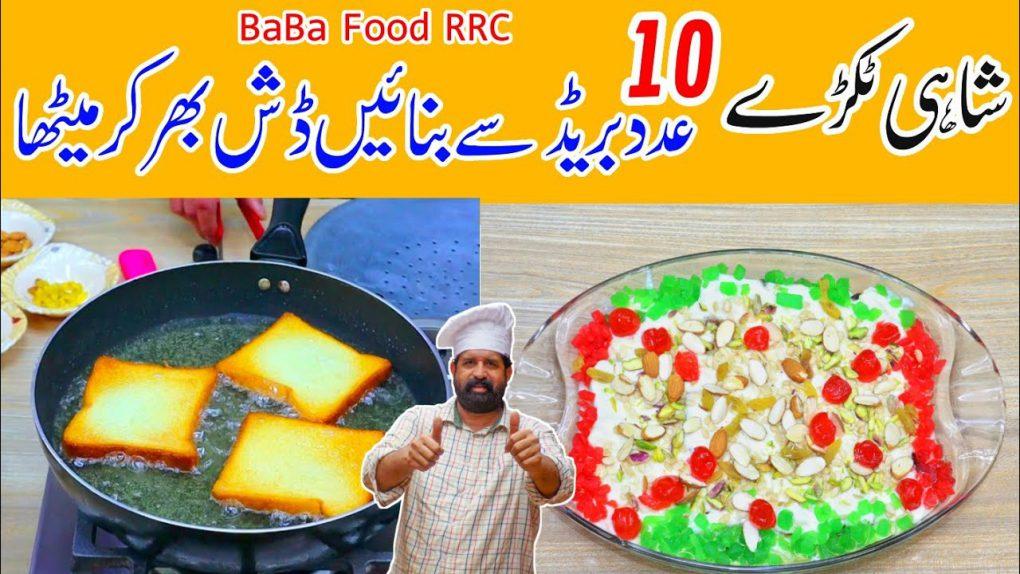 Shahi Tukray Recipe | Quick and Easy Shahi Tukra Recipe | Dawat Special (2021) | BaBa Food RRC