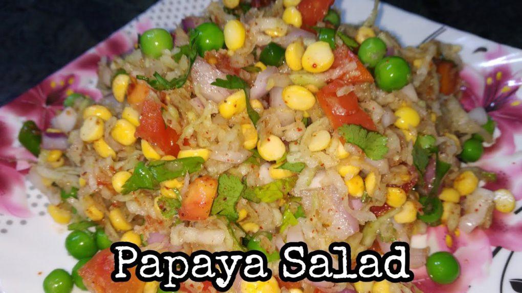 Papaya Salad recipe   जानिए कैसे बनता है कच्चे पपीते का सलाद जो होता है पेट के लिए बहुत फायदेमंद