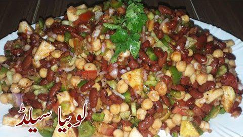Lobia Salad Recipe Bean Chaat Recipe