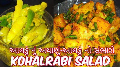 Kohalrabi-salad-recipes in gujarati   knol khol   Ganth-gobhi salad   આલકુંનો સંભારો-રાઈવાળું અથાણું