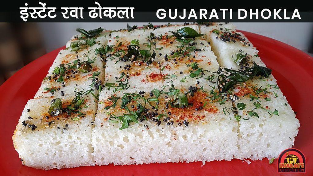 Quick Instant Suji Dhokla | Rava Dhokla | Breakfast Recipes | Gujarati Dhokla | Snacks Recipes