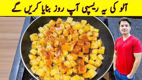 Quick And Easy Breakfast Recipe By ijaz Ansari | Fried Potato | Easy Recipes |