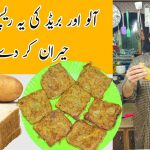 Crispy Bread Potato Toast | Masala Bread Toast | Breakfast Recipe | Aloo Toast | BaBa Food RRC