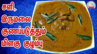 Milagu Kulambu Recipe in Tamil | சளி, இருமலை குணப்படுத்தும் மிளகு குழம்பு | Pepper Kulambu in Tamil