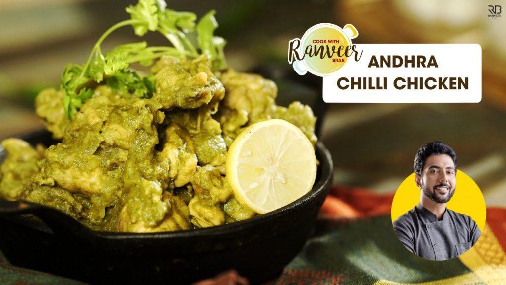 Andhra Style Chilli Chicken | होटल जैसा चिली चिकन | Spicy Chicken Curry | Chef Ranveer Brar